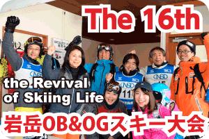 岩岳OB&OGスキー大会