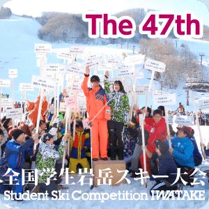全国学生岩岳スキー大会公式WEBサイトへ